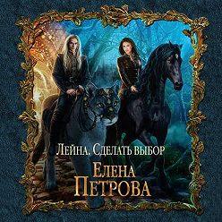 Елена Петрова - Сделать выбор