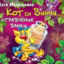 Екатерина Матюшкина - Кот да Винчи. Ограбление банки