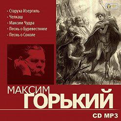 Максим Горький - Избранное