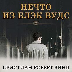 Кристиан Винд - Нечто из Блэк Вудс