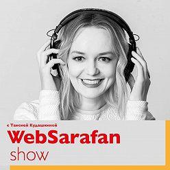 Таисия Кудашкина - Марина Васильева: писать страшно, но есть один секрет. Кухня текстов Websarafan.