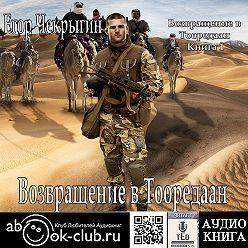 Егор Чекрыгин - Возвращение в Тооредаан. Книга 1