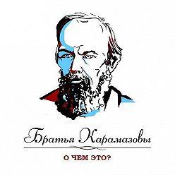 Анатолий Петров - Братья Карамазовы. Часть 9