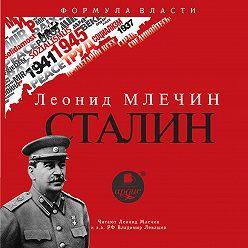 Леонид Млечин - СТАЛИН