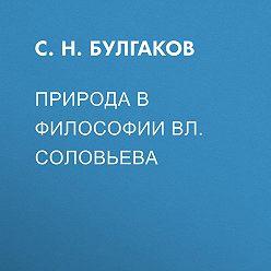 Сергей Булгаков - Природа в философии Вл.Соловьева