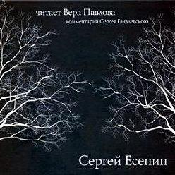 Сергей Есенин - Стихи. Читает Вера Павлова