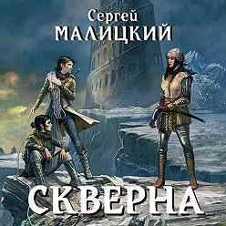 Сергей Малицкий - Скверна