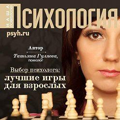 Татьяна Гуляева - Выбор психолога: лучшие игры для взроcлых