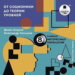 Денис Ануров - От соционики до теории уровней: восемь самых интересных типологий