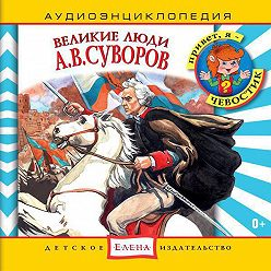 Неустановленный автор - Великие люди. А.В.Суворов