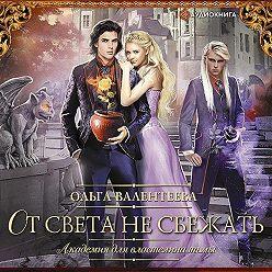 Ольга Валентеева - Академия для властелина тьмы. От света не сбежать