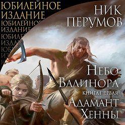 Ник Перумов - Небо Валинора. Книга первая. Адамант Хенны