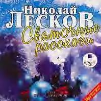 Николай Лесков - Святочные рассказы