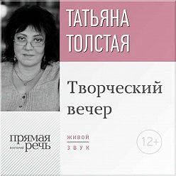 Татьяна Толстая - Татьяна Толстая. Творческий вечер