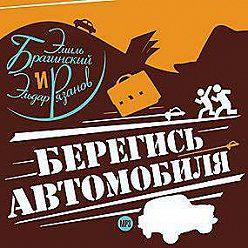 Эмиль Брагинский - Берегись автомобиля