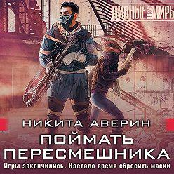 Никита Аверин - Поймать пересмешника