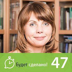 Никита Маклахов - Светлана Бронникова: Как есть всё, что хочется, и не толстеть?