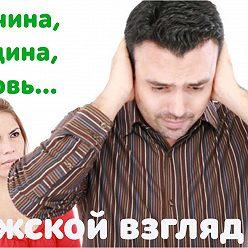 Виталий Пичугин - Как её влюбить в себя? Лёгкий способ вызвать интерес любой женщины