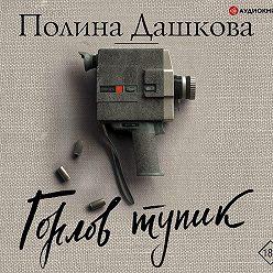 Полина Дашкова - Горлов тупик
