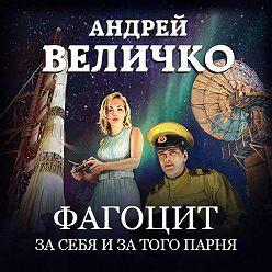 Андрей Величко - Фагоцит. За себя и за того парня