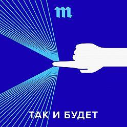Даниил Дугаев - 31 июля мы запускаем новый подкаст — о мире будущего