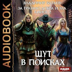 Владимир Батаев - За гранью добра и зла. Книга 2. Шут в поисках