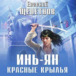 Евгений Щепетнов - Инь-ян. Красные крылья