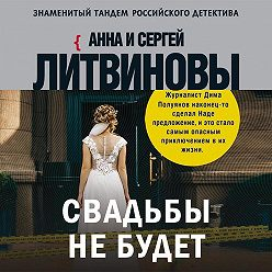 Анна и Сергей Литвиновы - Свадьбы не будет
