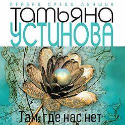 Татьяна Устинова - Тверская, 8