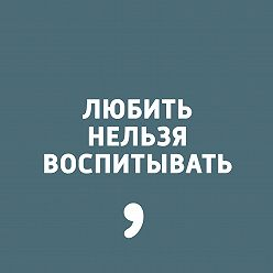 Дима Зицер - Выпуск 5