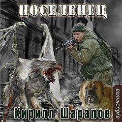 Кирилл Шарапов - Мёртвый мир. Поселенец