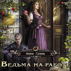 Анна Гринь - Ведьма на работе