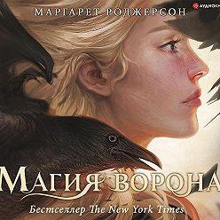 Маргарет Роджерсон - Магия ворона