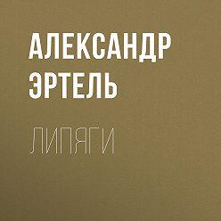 Александр Эртель - Липяги