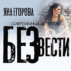 Яна Егорова - Без вести