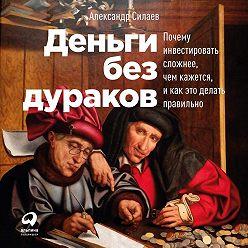 Александр Силаев - Деньги без дураков