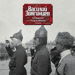 Василий Звягинцев - Бульдоги под ковром