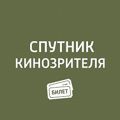 Антон Долин - Премьеры с 3 мая: «Мстители. Война бесконечности», «Остров собак», «Собибор»