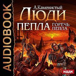 Артем Каменистый - Горечь пепла