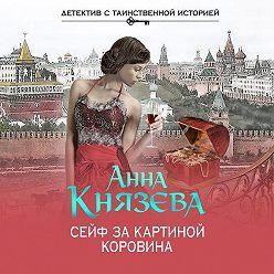 Анна Князева - Сейф за картиной Коровина