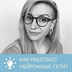 Петровна - Как работают нейронные сети