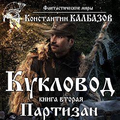 Константин Калбазов - Кукловод. Партизан