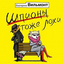 Екатерина Вильмонт - Шпионы тоже лохи