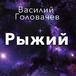 Василий Головачев - Рыжий
