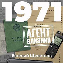 Евгений Щепетнов - 1971. Агент влияния