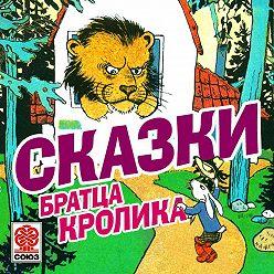 Михаил Гершензон - Сказки братца Кролика