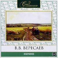 Викентий Вересаев - Избранное