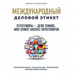 Елена Игнатьева - Переговоры – дело тонкое, или Этикет бизнес-переговоров