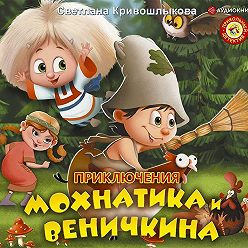 Светлана Кривошлыкова - Приключения Мохнатика и Веничкина