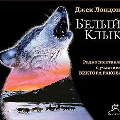 Джек Лондон - Белый Клык (спектакль)